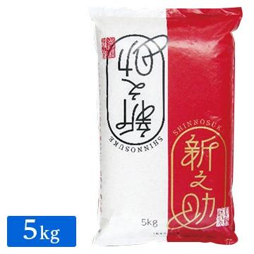 新潟県 新之助5kg 13003135