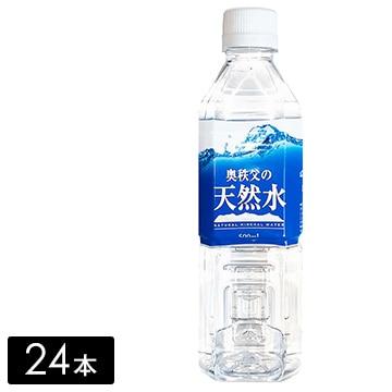 国産 ナチュラルミネラルウォーター 奥秩父の天然水 500mL x 24本