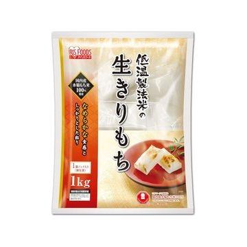 【10個入り】アイリスフーズ 低温製法 米の生きりもち 個包装 1Kg