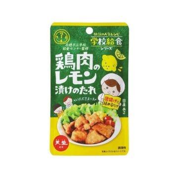 【10個入り】天塩 鶏肉のレモン漬けのたれ 75g