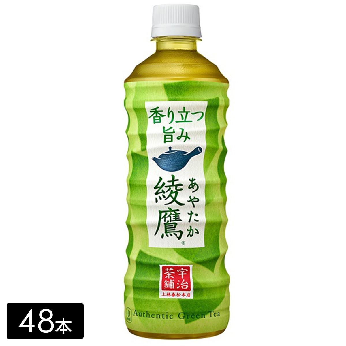 綾鷹 緑茶 525mL×48本