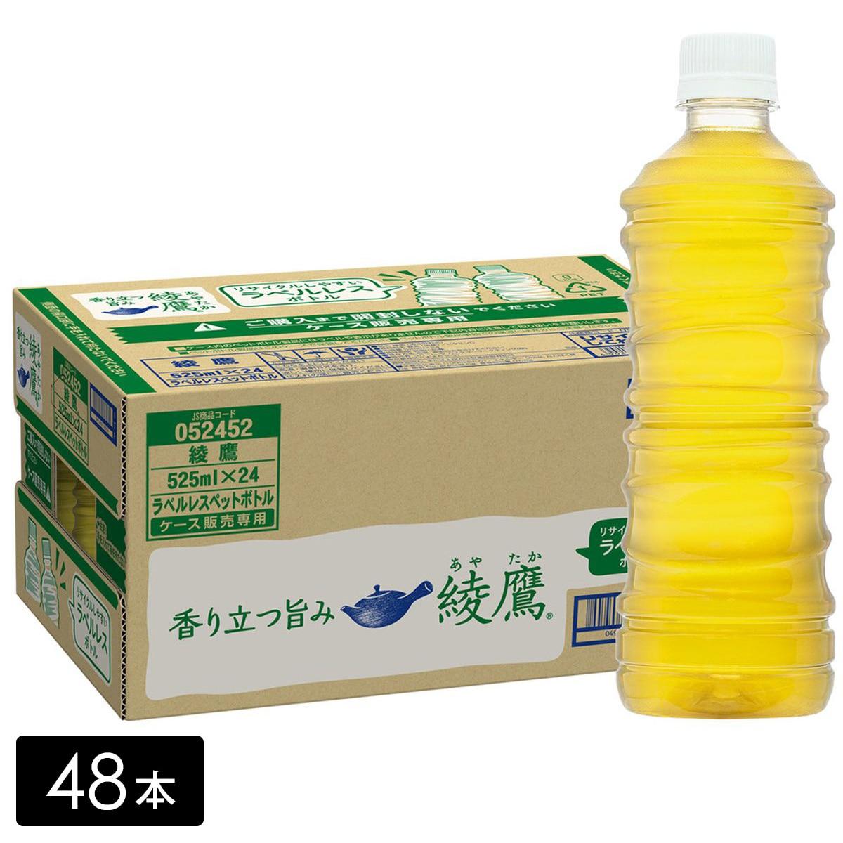 綾鷹 緑茶 ラベルレス 525mL×48本