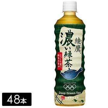 綾鷹 濃い緑茶 525mL×48本
