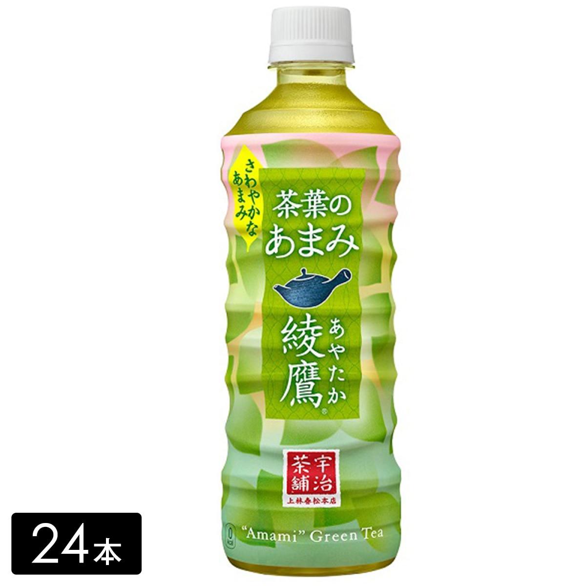 綾鷹 緑茶 茶葉のあまみ 525mL×24本