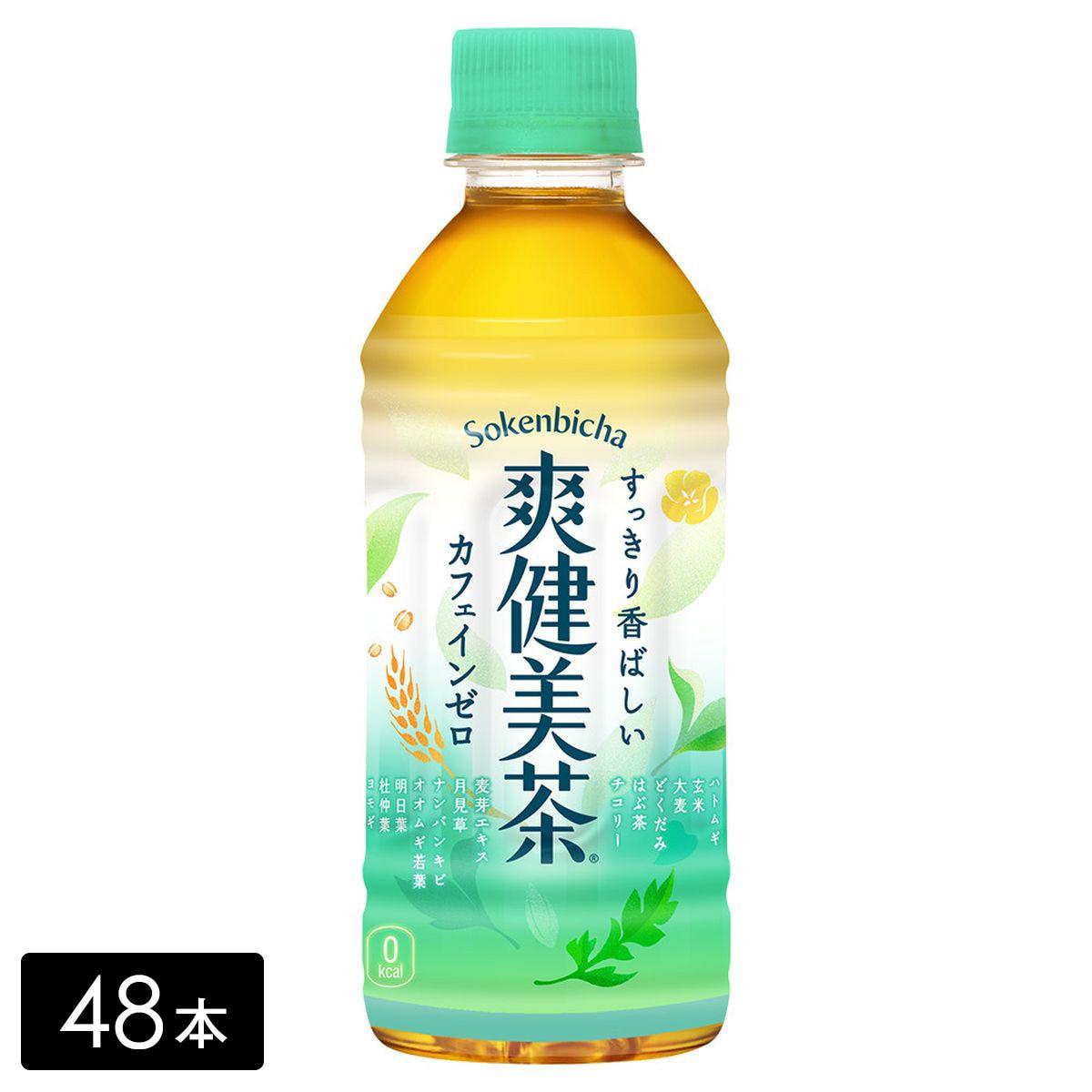 爽健美茶 300mL×48本
