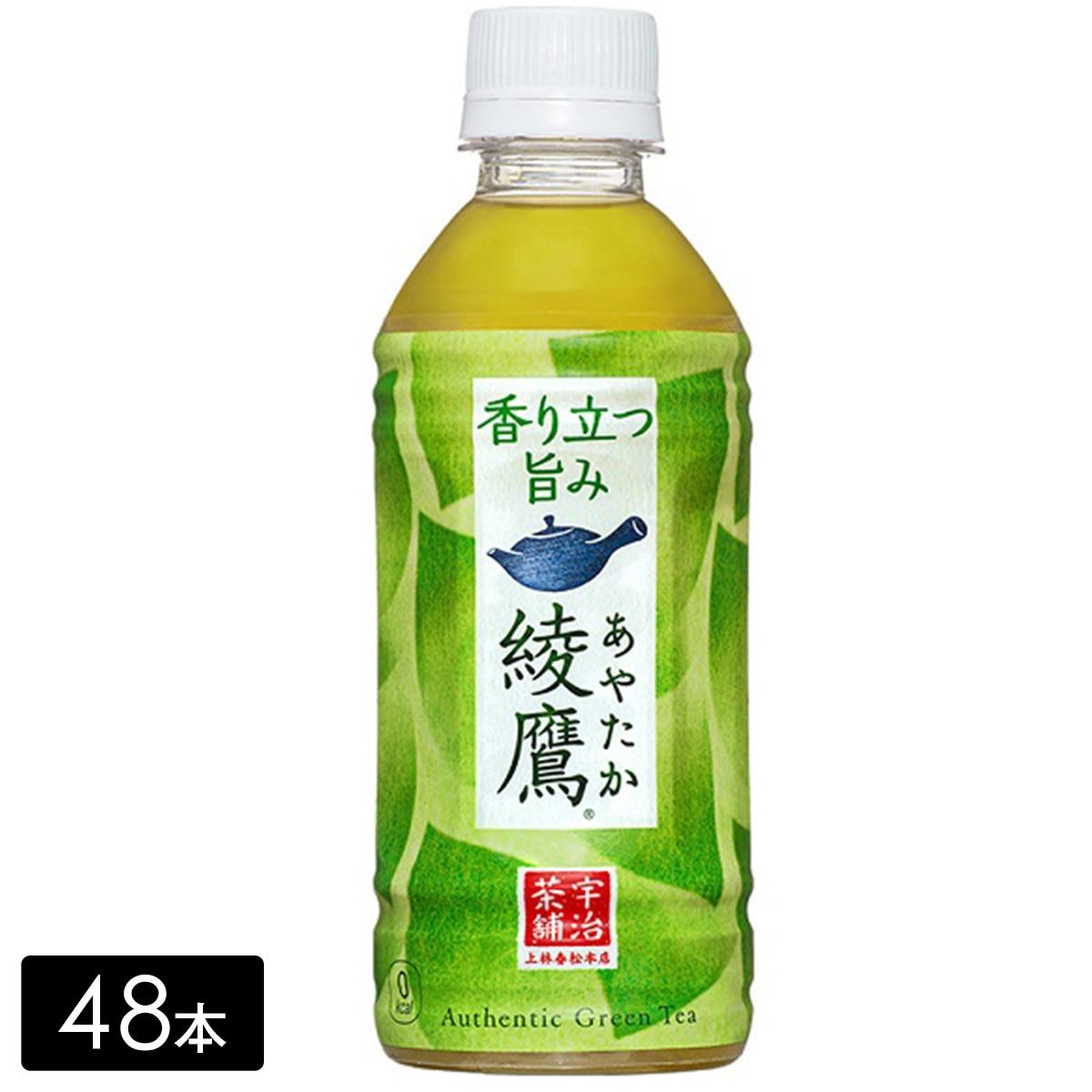 綾鷹 緑茶 300mL×48本
