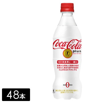 コカ・コーラボトラーズ コカ・コーラプラス 470mL×48本 45211