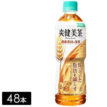 爽健美茶 健康素材の麦茶 600mL×48本