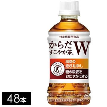 からだすこやか茶W 350mL×48本