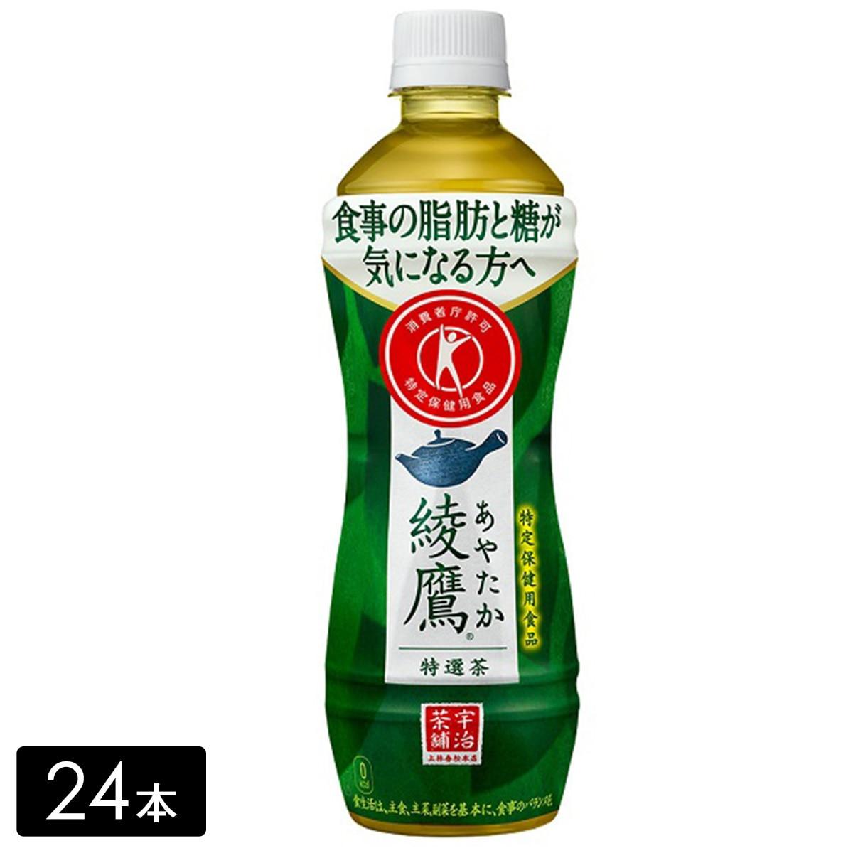 綾鷹 緑茶 特選茶 500mL×24本