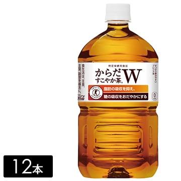 からだすこやか茶W 1050mL×12本