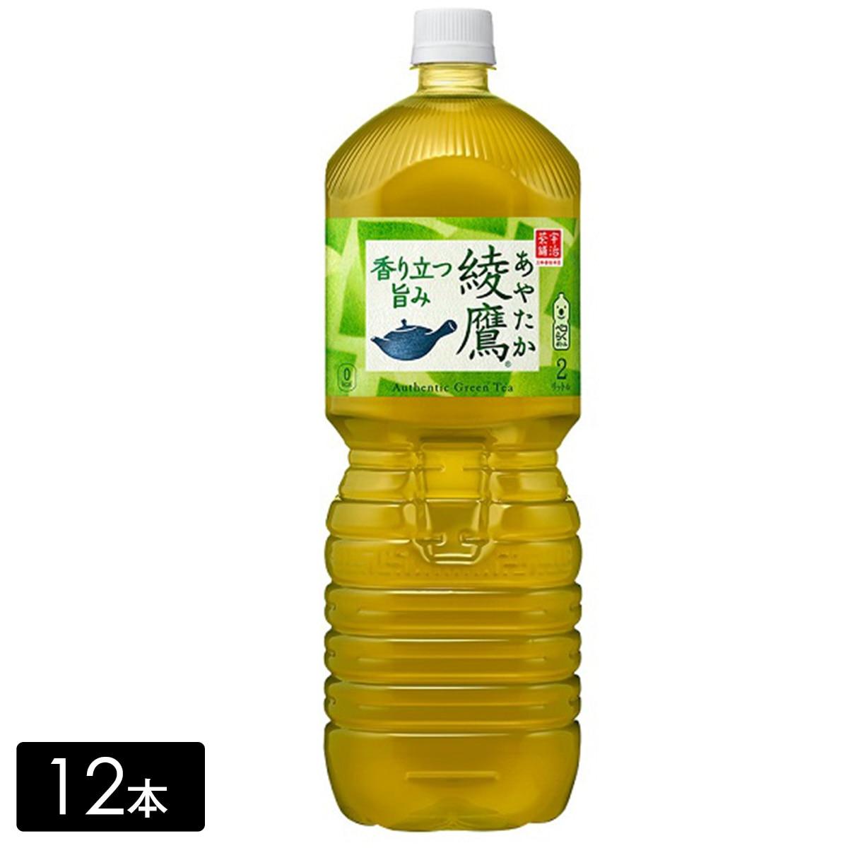 綾鷹 緑茶 2L×12本