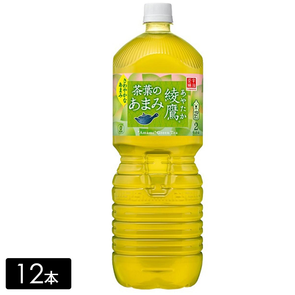 綾鷹 緑茶 茶葉のあまみ 2L×12本