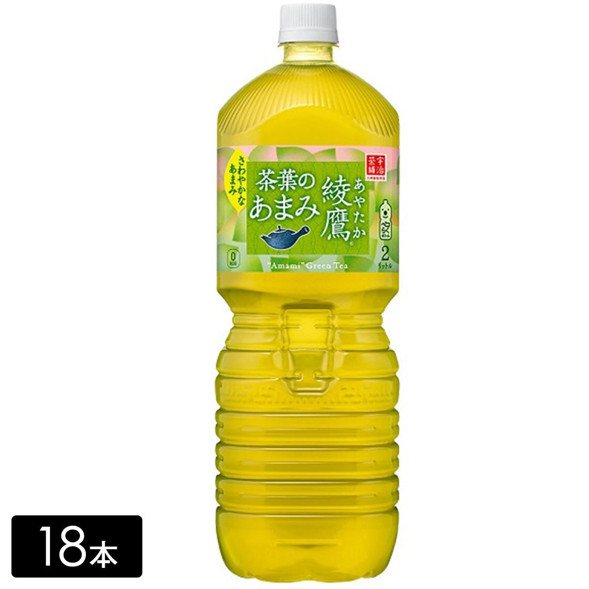 コカ・コーラボトラーズ 綾鷹 茶葉のあまみ 2L×18本 51746