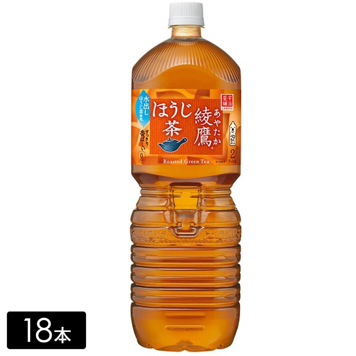 コカ・コーラボトラーズ 綾鷹 ほうじ茶 2L×18本 51751