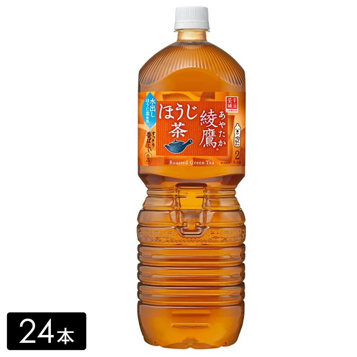 コカ・コーラボトラーズ 綾鷹 ほうじ茶 2L×24本 51751