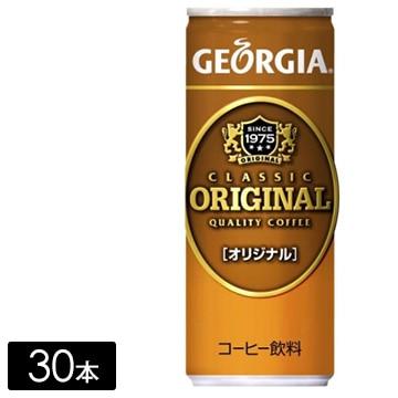 コカ・コーラボトラーズ ジョージアオリジナル 250g×30本 40681
