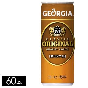 ジョージアオリジナル 250g×60本