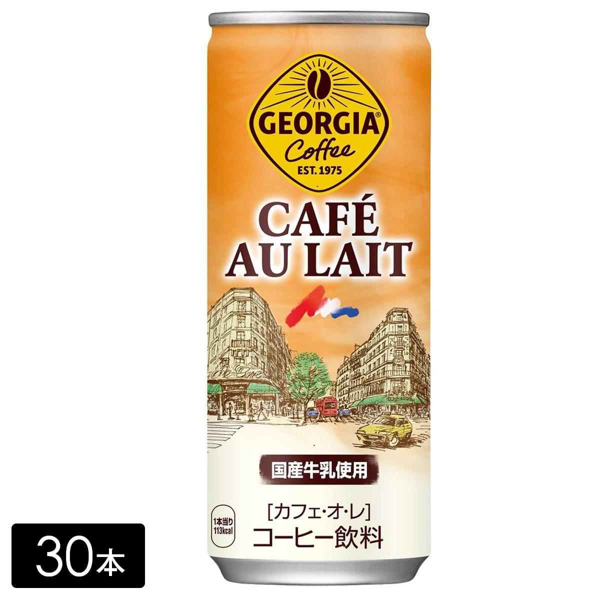 ジョージア カフェ・オ・レ 250g×30本