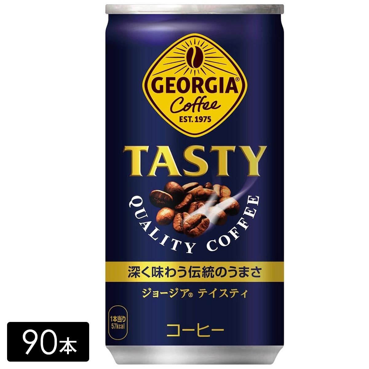 コカ・コーラボトラーズ ジョージアテイスティ 185g×90本 40679