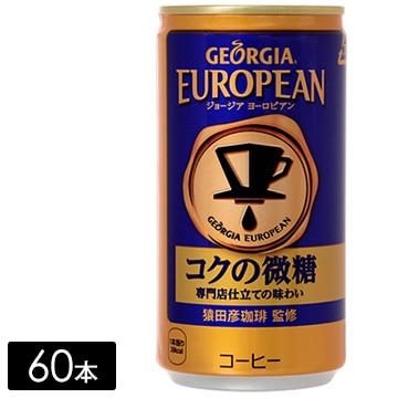 コカ・コーラボトラーズ ジョージアヨーロピアンコクの微糖 185g×60本 45090