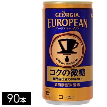 コカ・コーラボトラーズ ジョージアヨーロピアンコクの微糖 185g×90本 45090