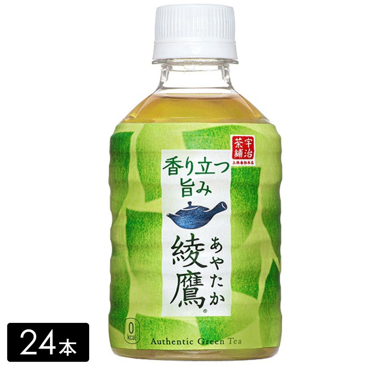 綾鷹 緑茶 280mL×24本