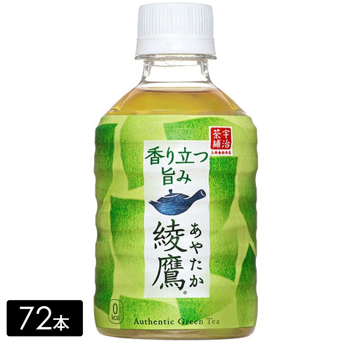 綾鷹 緑茶 280mL×72本