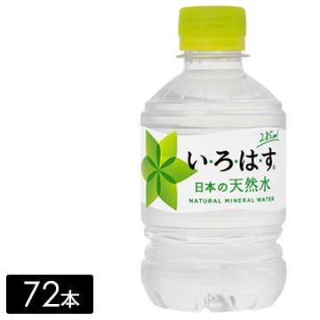 い・ろ・は・す 天然水 285mL×72本