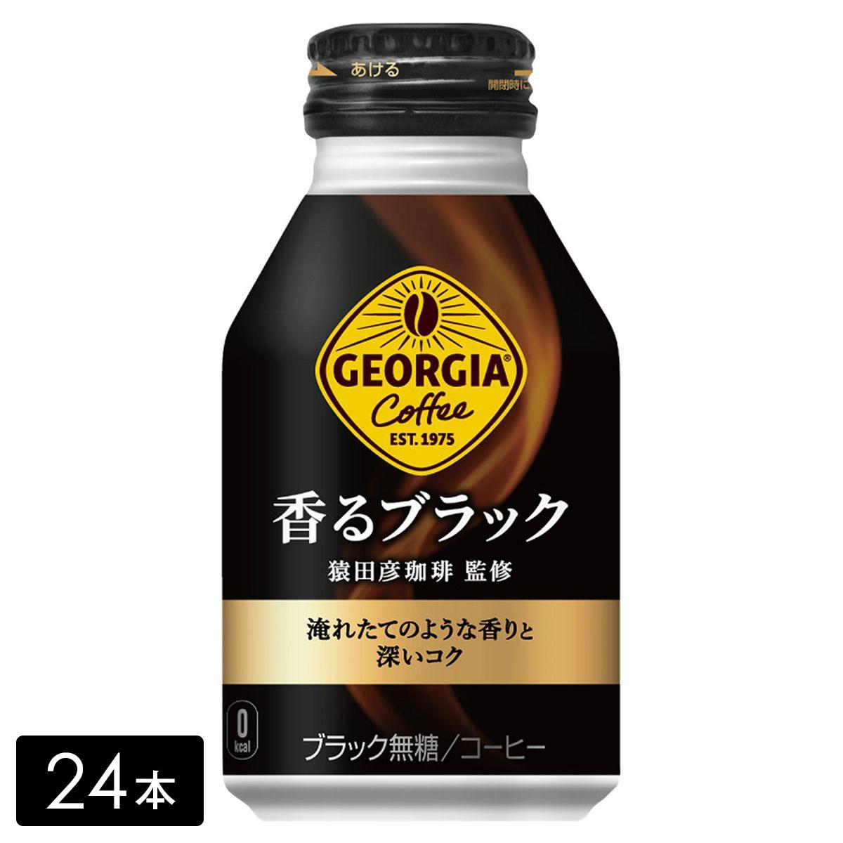 コカ・コーラボトラーズ ジョージア 香るブラック ボトル 260mL×24本 51839