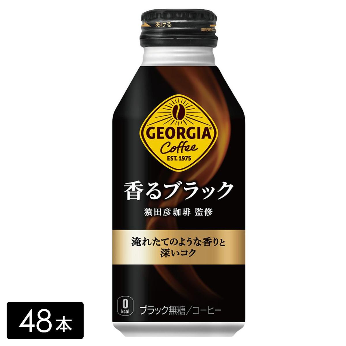 ジョージア 香るブラック ボトル 400mL×48本