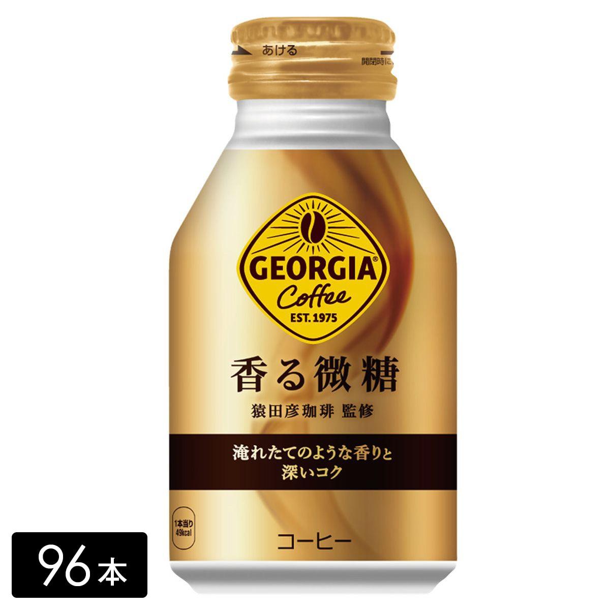 コカ・コーラボトラーズ ジョージア 香る微糖 ボトル 260mL×96本 51836