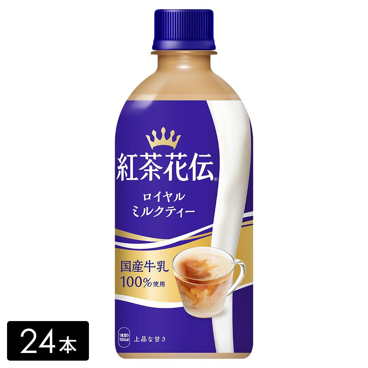 紅茶花伝 ロイヤルミルクティー 440mL×24本