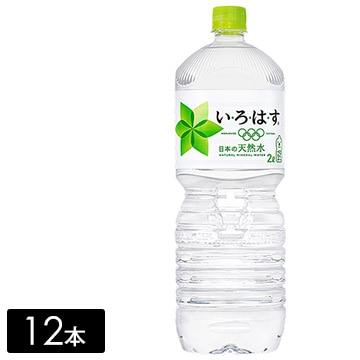 い・ろ・は・す 天然水 2L×12本