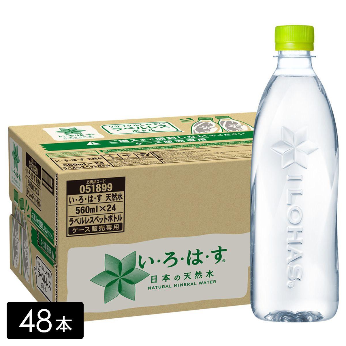 い・ろ・は・す 天然水 ラベルレス 560mL×48本