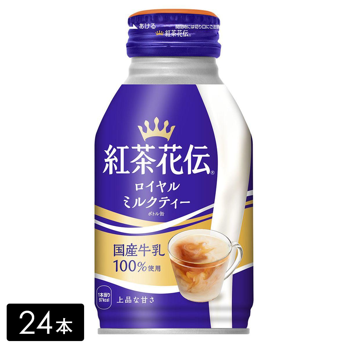 紅茶花伝ロイヤルミルクティーボトル 270mL×24本