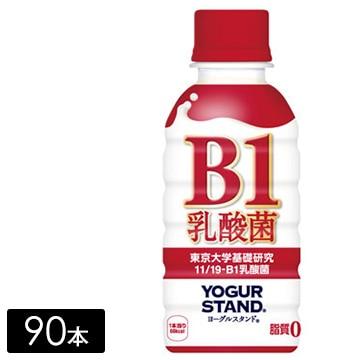 コカ・コーラボトラーズ ヨーグルスタンド B-1乳酸菌 PET 190ml×30本入×3セット 48804