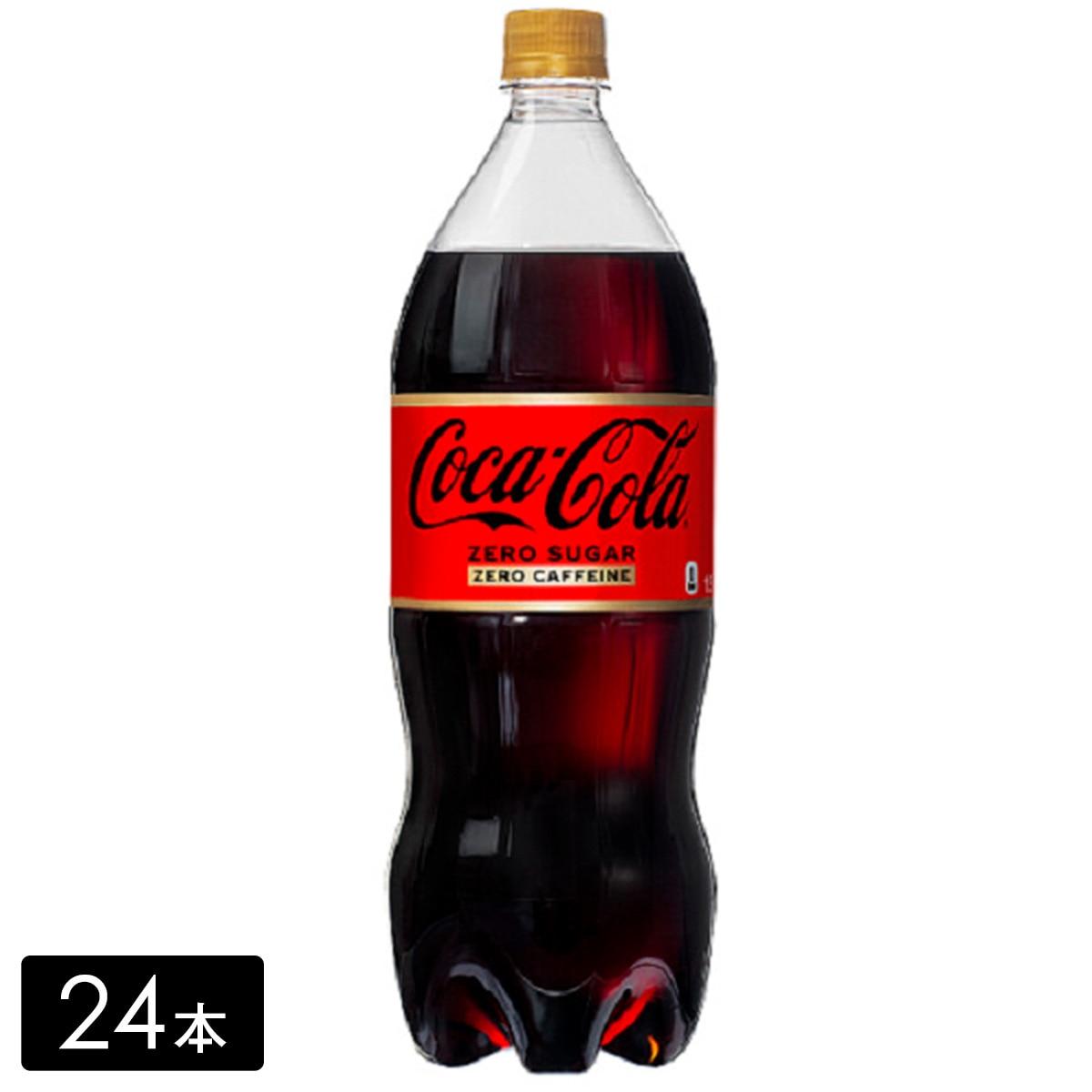 コカ・コーラボトラーズ コカ・コーラ ゼロカフェイン 1.5L×24本 52502