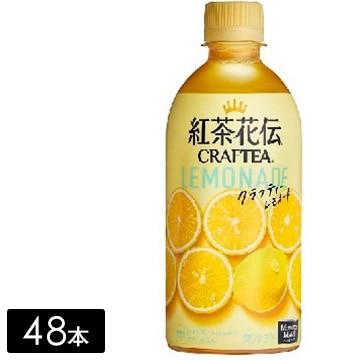 紅茶花伝 クラフティー レモネード 440mL×48本