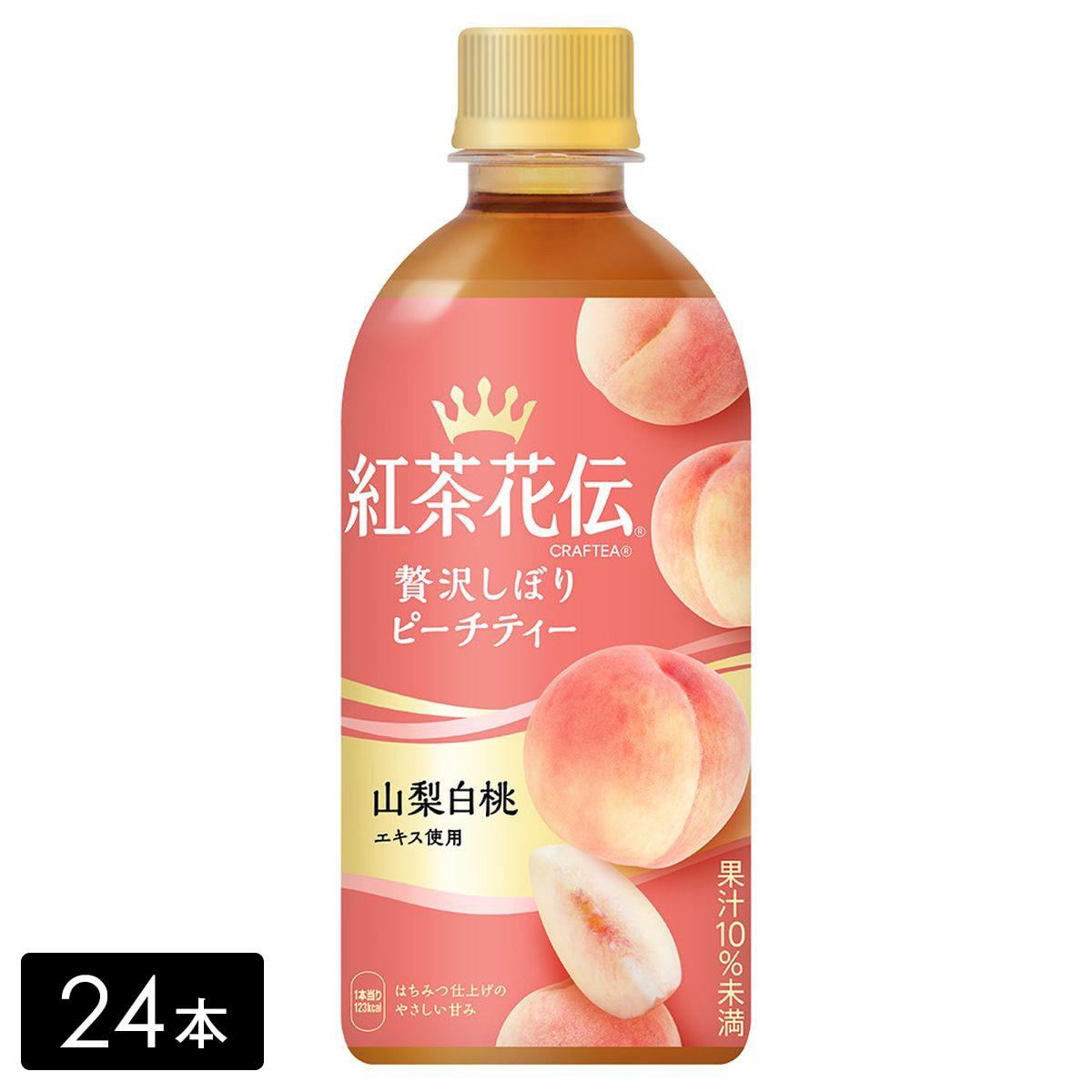 紅茶花伝 クラフティー 贅沢しぼりピーチティー 440mL×24本