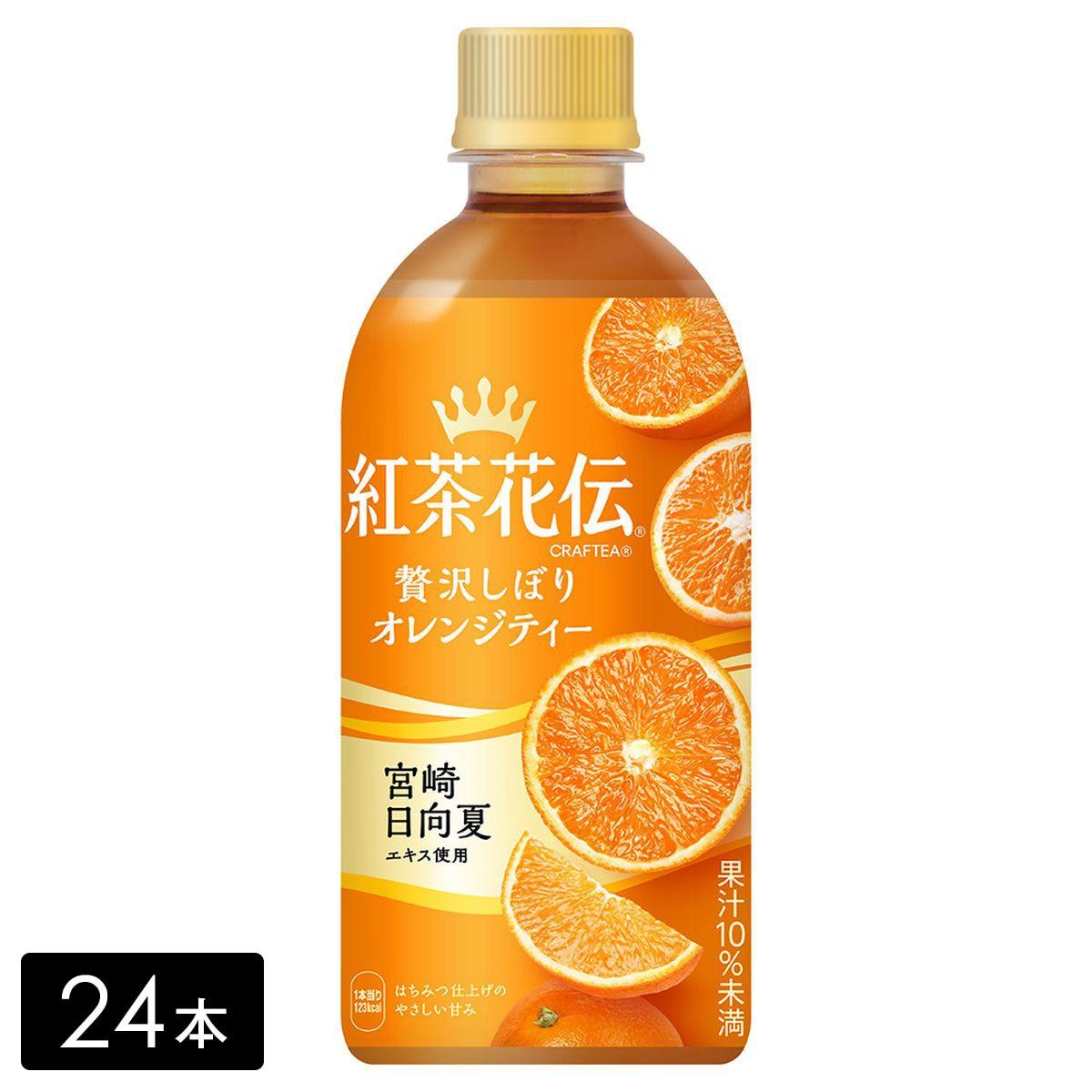 紅茶花伝クラフティー 贅沢しぼりオレンジティー 440mL×24本