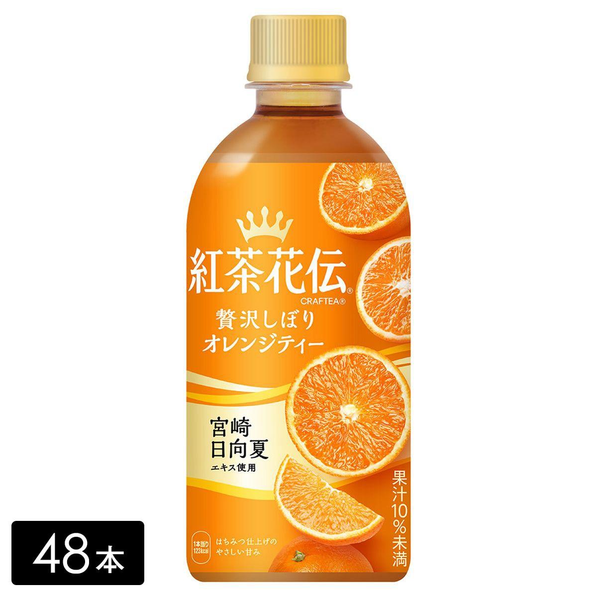 紅茶花伝クラフティー 贅沢しぼりオレンジティー 440mL×48本