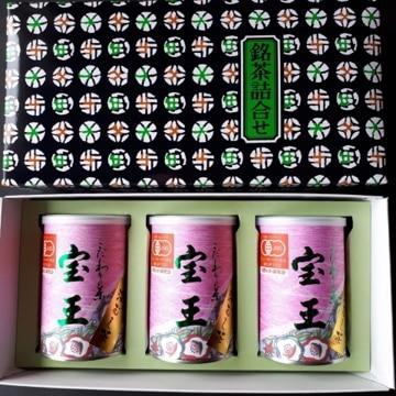 たる上製茶 【静岡】無農薬・無化学肥料の掛川深むし茶・宝王3本セット