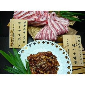 豊栄食肉センター 【三重】伊勢志摩ロイヤルポーク(三元豚)豊栄名物豚バラ味噌味(三重県選定商品)