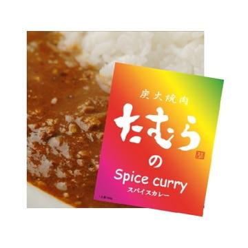 トンソン・ジャパン 【大阪】炭火焼肉たむらのスパイスカレー 6食