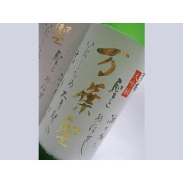 横倉本店 (栃木)四季桜(万葉聖)