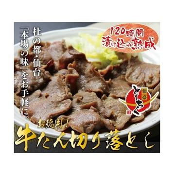 トーチク 【宮城】仙台名物牛たん塩 切り落しセット600g(300g×2)