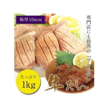 トーチク 仙台名物牛たん塩1kg大盛パック 専門店仕様
