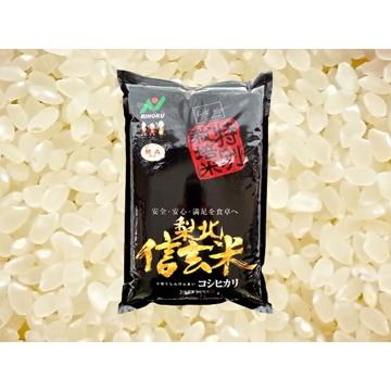 梨北農業協同組合 【山梨】梨北信玄米コシヒカリ(5kg)
