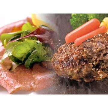 鳥山畜産食品 【群馬】赤城牛ローストビーフ&焼き上げハンバーグ4個ギフトセット